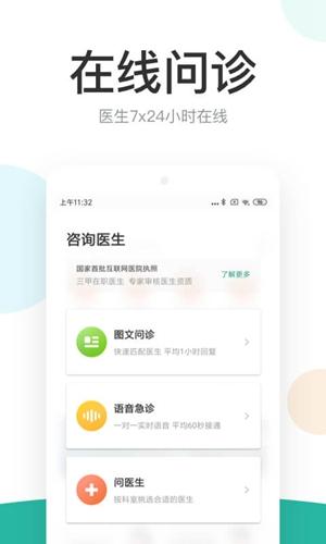 丁香醫生app截圖5