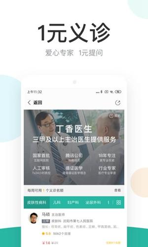 丁香醫生app截圖4