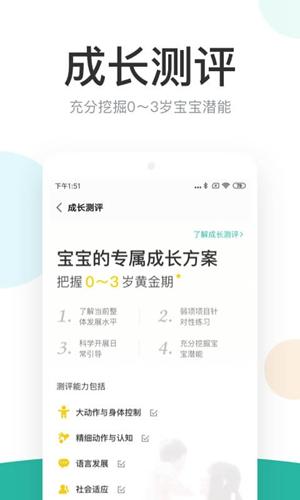 丁香醫生app截圖2