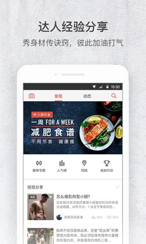 火辣健身app截圖2