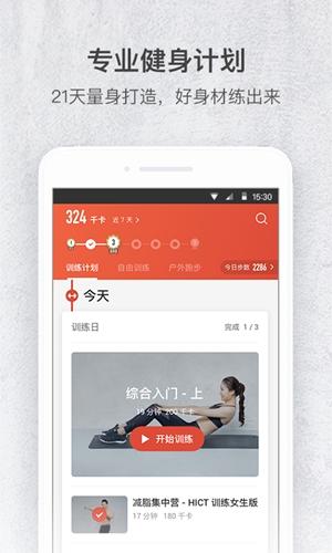 火辣健身app截圖5