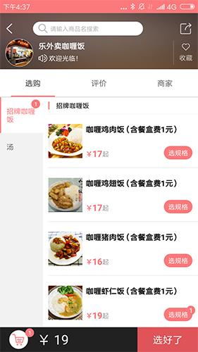 樂外賣app截圖4