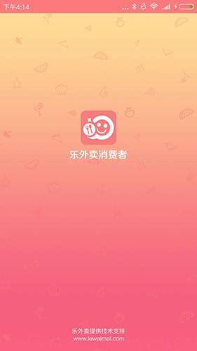 樂外賣app截圖1
