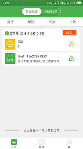 樂外賣配送員app截圖3