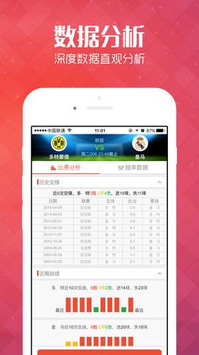 7168彩票手机版app截图3