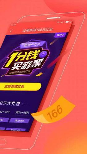 7168彩票手机版app截图2