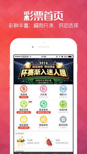 7168彩票手机版app截图4