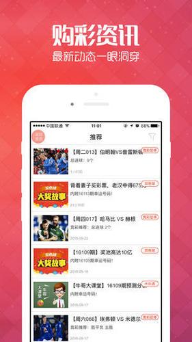 7168彩票手机版app截图5