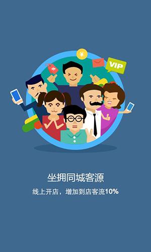 點評管家app使用