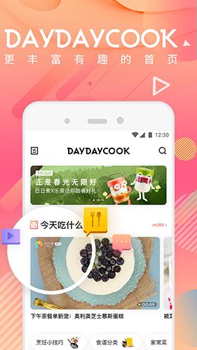 日日煮app截圖1