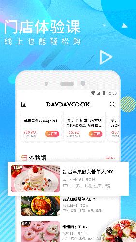 日日煮app截圖2