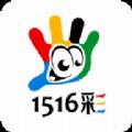 1516彩票app安卓版