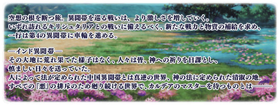 FGO2.4章開幕預定
