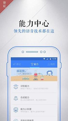 訊飛語記app1