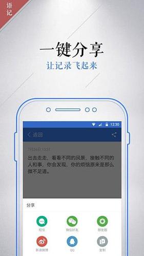 訊飛語記app2