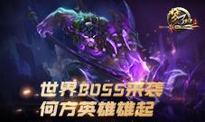 网上金沙手机娱乐版《梦三国手游》金沙娱乐手机版世界BOSS来袭 何方英雄雄起