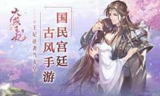 宫廷交友养成手游《大燕王妃》将于6月21日双平台公测