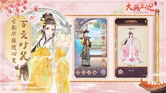 大燕王妃4