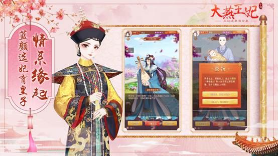 大燕王妃5