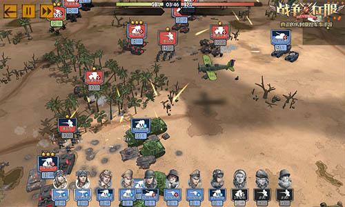 戰爭與征服3