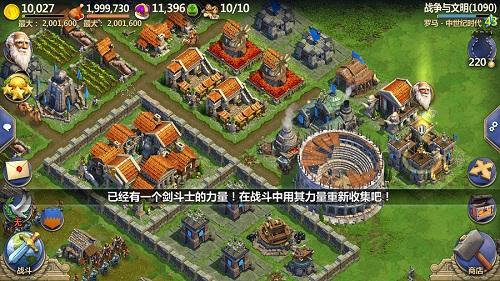 战争与文明10