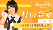 """真钱牛牛娱乐游戏《AKB48樱桃湾之夏》网上真钱牛牛迎来""""剧场女神""""村山彩希"""