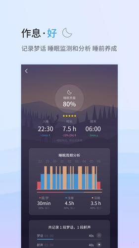 小睡眠app截图4