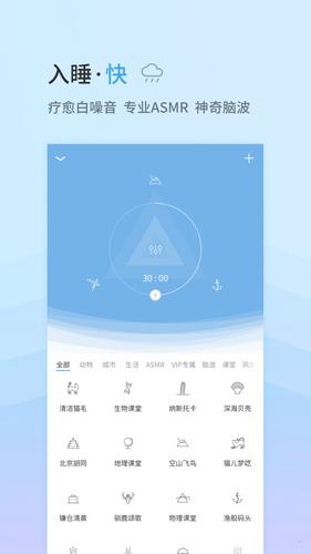 小睡眠app截图2