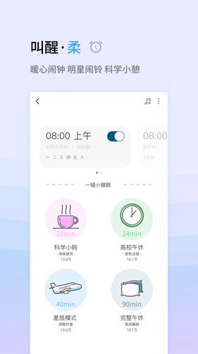 小睡眠app截图5