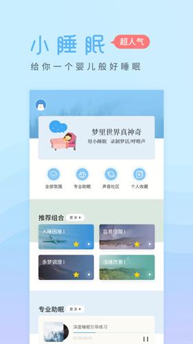 小睡眠app截图1