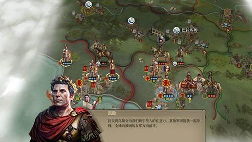大征服者:羅馬截圖3