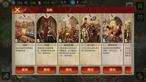 大征服者:羅馬截圖2