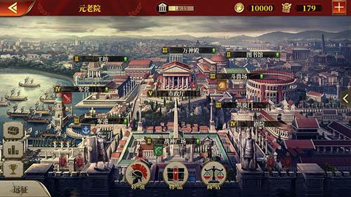 大征服者:羅馬截圖9