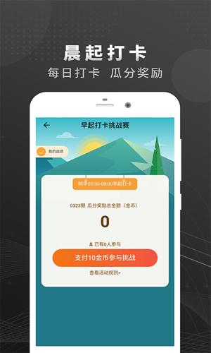 樂行走app截圖4