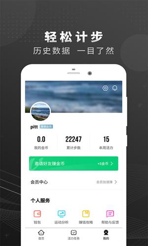 樂行走app截圖3