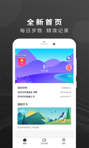 樂行走app截圖2