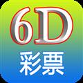 6D彩票app
