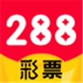 288彩票app