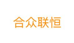 深圳市合众联恒科技有限公司