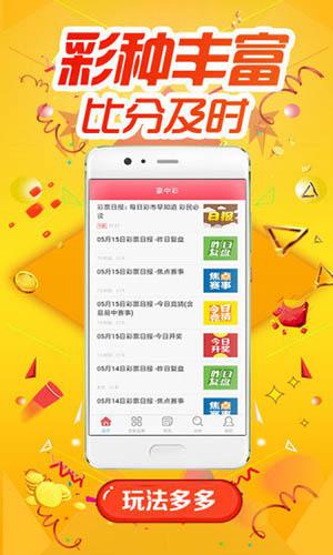 寶龍彩票app截圖3