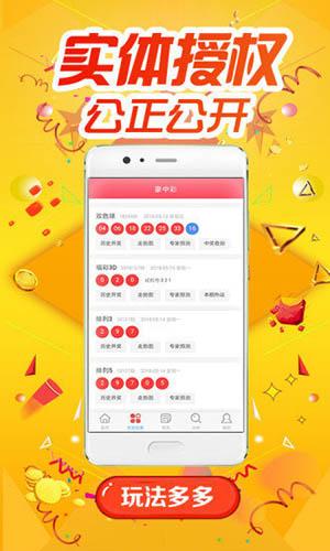 寶龍彩票app截圖4