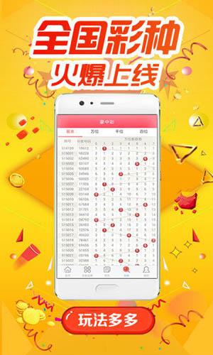 寶龍彩票app截圖2