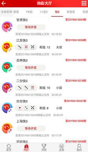 寶龍彩票app圖片2