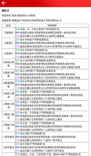寶龍彩票app圖片3