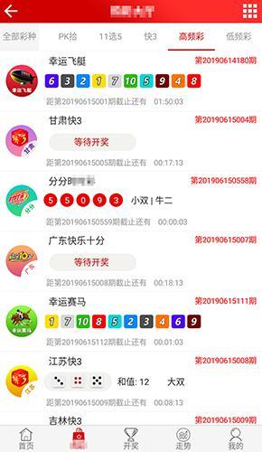 寶龍彩票app圖片5