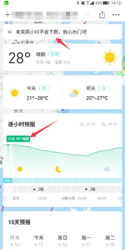 彩云天氣定位跟墨跡天氣哪個準3