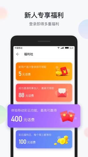 移動彩云app手機版截圖1