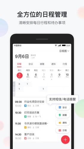 移動彩云app手機版截圖4
