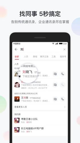 移動彩云app手機版截圖3