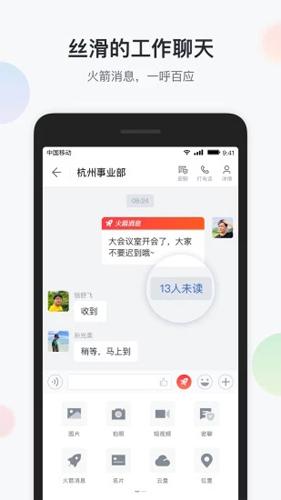 移動彩云app手機版截圖2